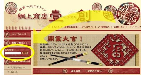 太極拳・中国武術用品の欲しい商品を簡単に探せます