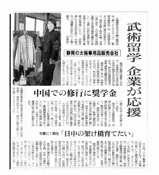 朝日新聞静岡13版記事
