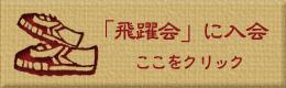 太極拳・中国武術用品の壹創「飛躍会に入会」