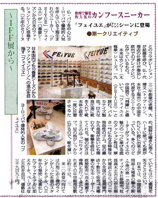 THE SPORTS FRONTIER 第144号
