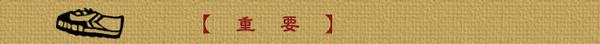 太極拳・中国武術用品の壹創「飛躍会」重要