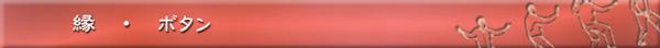 太極拳・中国武術用表演服「HSシルクの生地色見本」