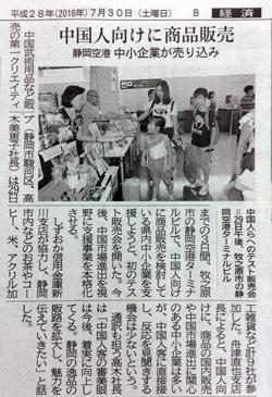 7月30日の静岡新聞