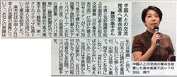 8月2日の静岡新聞