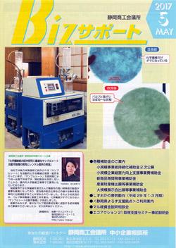 静岡商工会議所の会報にイチクリのサンプルシートマシンが掲載されました<BR><BR>。