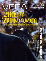 VEGAno93表紙