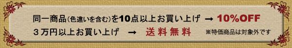 同一商品(色違いを含む)を10点以上お買い上げで10%OFF、3万円以上お買い上げで送料無料