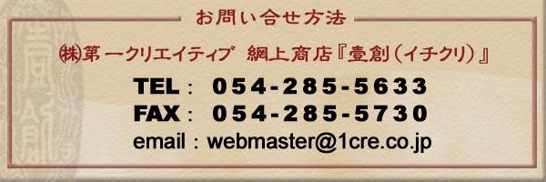 太極拳・中国武術用品の「壹創(イチクリ)」へのお問い合せ方法